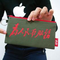 惊蛰个性钱包卡包笔袋 为人民服务为人民币服务随身包 价格:42.00