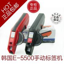 全国包邮 韩国MOTEX E-5500A 手动标签机 标价机 同DYMO 1610 价格:89.00