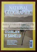 现货!斯洛文尼亚共和国slovenija美国国家地理2008年 价格:10.00