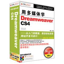 [★育碟软件/视频教程]用多媒体学Dreamweaver CS4 价格:38.40