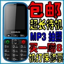 广信 EF320天翼CDMA电信正品行货 老人手机 老年机 大字体老人机 价格:135.01