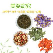 优质花果茶 美姿塑身组方茶叶 5袋 50克装 价格:19.00