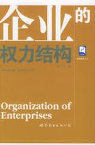 全新《企业的权力结构(管理醒智丛书)》汪丁丁 著世界图书出.. 价格:13.30