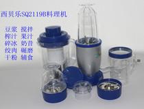 升级版西贝乐 SQ2119-B多功能料理机,搅拌机,江浙沪120包邮 价格:149.00