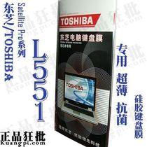 东芝TOSHIBA Satellite Pro L551键盘膜原装正品专用笔记本保护膜 价格:13.30