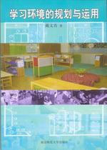 幼儿园教学:学习环境的规划与运用|戴文青|南京师大 价格:40.00
