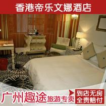 香港酒店预订尖沙咀 香港帝乐文娜酒店 香港特价宾馆住宿预定B 价格:639.95