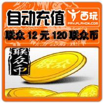 联众世界点卡联众币12元120个联众12元120个联众币点卡 自动充值 价格:11.28