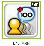 AU劲舞团 好友追踪器 超级MSN 3个月 跟踪好友道具 价格:9.09