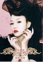 李贞贤 劲歌热舞MTV+现场 精装正版DVD李贞贤碟片 价格:25.00