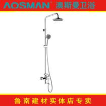 【澳斯曼卫浴 实体专卖】淋浴大花洒 纯铜淋浴龙头AS-2512C36 价格:1180.00