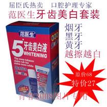 皇冠正品范医生牙齿美白套装牙齿美白液 5分钟见效 特价 价格:27.00