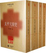 太平天国史(全四册)(中国文库4) 罗尔纲 著 价格:146.00