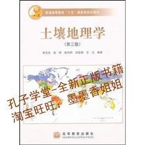 """土壤地理学/普通高等教育""""十五""""国家级规划教材•(第3/正版书籍 价格:35.40"""