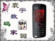 5220XM 200万像素 收音机 小巧 货到付款 Nokia/诺基亚 5030台止 价格:560.00