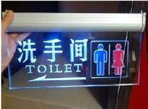 洗手间指示牌*指示牌*告示牌*警示牌/ 价格:48.00