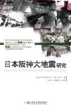 正版书/日本阪神大地震研究/北京日本学研究中心 价格:27.50