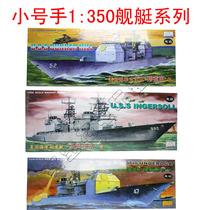 小号手拼装模型1:350英格索尔提康德罗加邦克山号巡洋舰驱逐舰 价格:37.50
