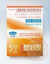 元浩5寸塑封膜5寸塑封机过胶膜 厚度8.5C 100张 9.5*13.5厘米 价格:10.00