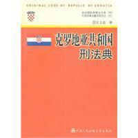 克罗地亚共和国刑法典/王立志/中国人民公安大学出版社 价格:9.80