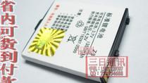 天语S956/明基C28/天宇朗通Z3电池 电板 手机电池 价格:15.00