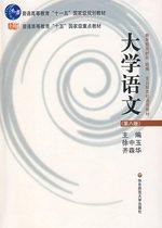 正版2手大学语文(第八版)8版 徐中玉 华东师范大学 价格:7.20