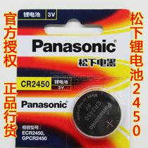 天猫正品 松下CR2450 纽扣电池 2450 宝马汽车钥匙电池 13年5月 价格:7.50