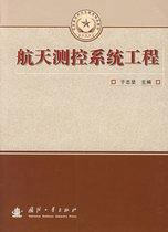 《航天测控系统工程》于志坚主编国防工业正版书籍促销特价4冠.. 价格:33.00