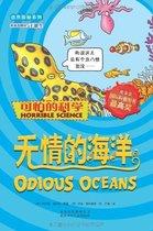皇冠正版满30元包邮可怕的科学:无情的海洋 [平装] 价格:9.90