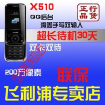 飞利浦 X510手机 双卡双待 滑盖+手写 正品行货 2原电2原充4G卡 价格:350.00