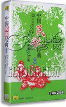 【天韵◆正版】中国民歌经典合辑 4CD 尹相杰 范琳琳 价格:48.00