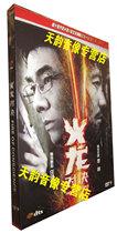 【天韵◆正版】火龙对决 精装D9 DVD 黎明任贤齐王宝强 价格:26.00
