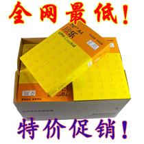 全场大促销 欣乐A4纸 70g 欣乐A4复印纸 500张/包 价格:19.90