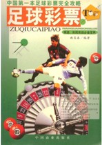 足球彩票:中国第一本足球彩票完全攻略 价格:20.50