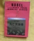 为亡灵弹奏(1989获诺贝尔文学奖作家丛书正版 价格:118.00