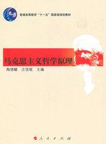 """马克思主义哲学原理—普通高等教育""""十一五""""国家级规划教材 价格:28.50"""