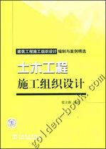 土木工程施工组织设计 价格:31.10