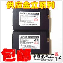 包邮!原装 金立V106 V106B V109 BL-D001 BL-L910手机电池 电板 价格:32.00