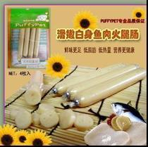 买10送1 宠物零食 狗狗零食 PUFFYPET滑嫩白身鱼肉火腿肠 肉条 价格:0.60