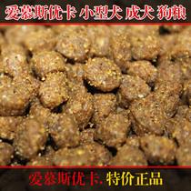 【正品爱慕斯】优卡小型犬成犬主粮 泰迪贵宾 狗粮500G 3斤包邮! 价格:19.00
