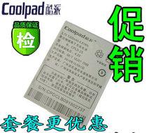 原装 酷派 CPLD-25 8310 N16 W700手机原装电池 手机电板 价格:18.00
