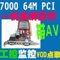 ATI 7000 64MB PCI双头 双VGA显卡, 带AV莲花头,VOD点歌,双屏 价格:80.00