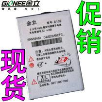 现货  GIONEE/金立A109电池 金立A109电板 金立A109手机电池 价格:12.00