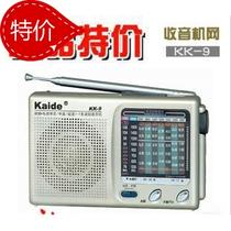 正品 特价 凯隆/Kchibo KK-9 收音机 指针收音机 半导体 普通型 价格:22.00