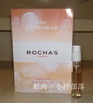 【满48元包邮】ROCHAS Eau Sensuelle罗莎之水纪念版试管2ml带喷 价格:15.00