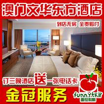 澳门文华东方酒店 番茄假期 五星级特惠 澳门酒店住宿预订 标准房 价格:1505.00