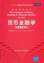 【商城正版】货币金融学(第九版) 米什金  著 价格:53.70