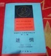 迷惘 获诺贝尔文学奖作家丛书正版 价格:68.50
