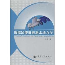 舰船吊舱推进器水动力学 书籍 商城 正版 文轩网 价格:23.10