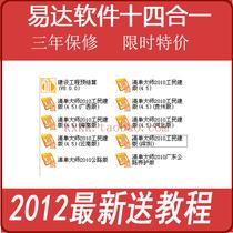 易达清单大师2012工民建版4.5+水利水电+公路+预结算软件广东深圳 价格:108.00